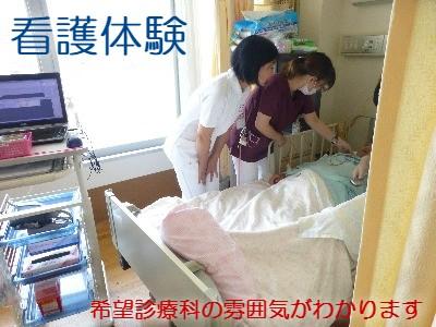 【インターンシップ】~実習とは違い先輩看護師が近くに感じられるイベントです~ image3