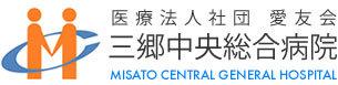 三郷中央総合病院 看護部
