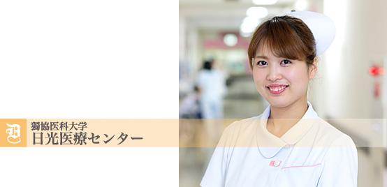 獨協医科大学 日光医療センター