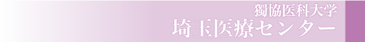 獨協医科大学 埼玉医療センター
