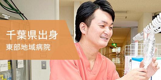 東部地域病院 千葉県出身