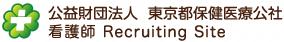 公益財団法人 東京都保険医療公社 看護師求人サイト