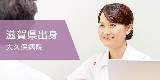 大久保病院 滋賀県出身