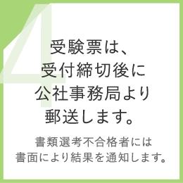受験票は、受付締切後に公社事務局より郵送します。