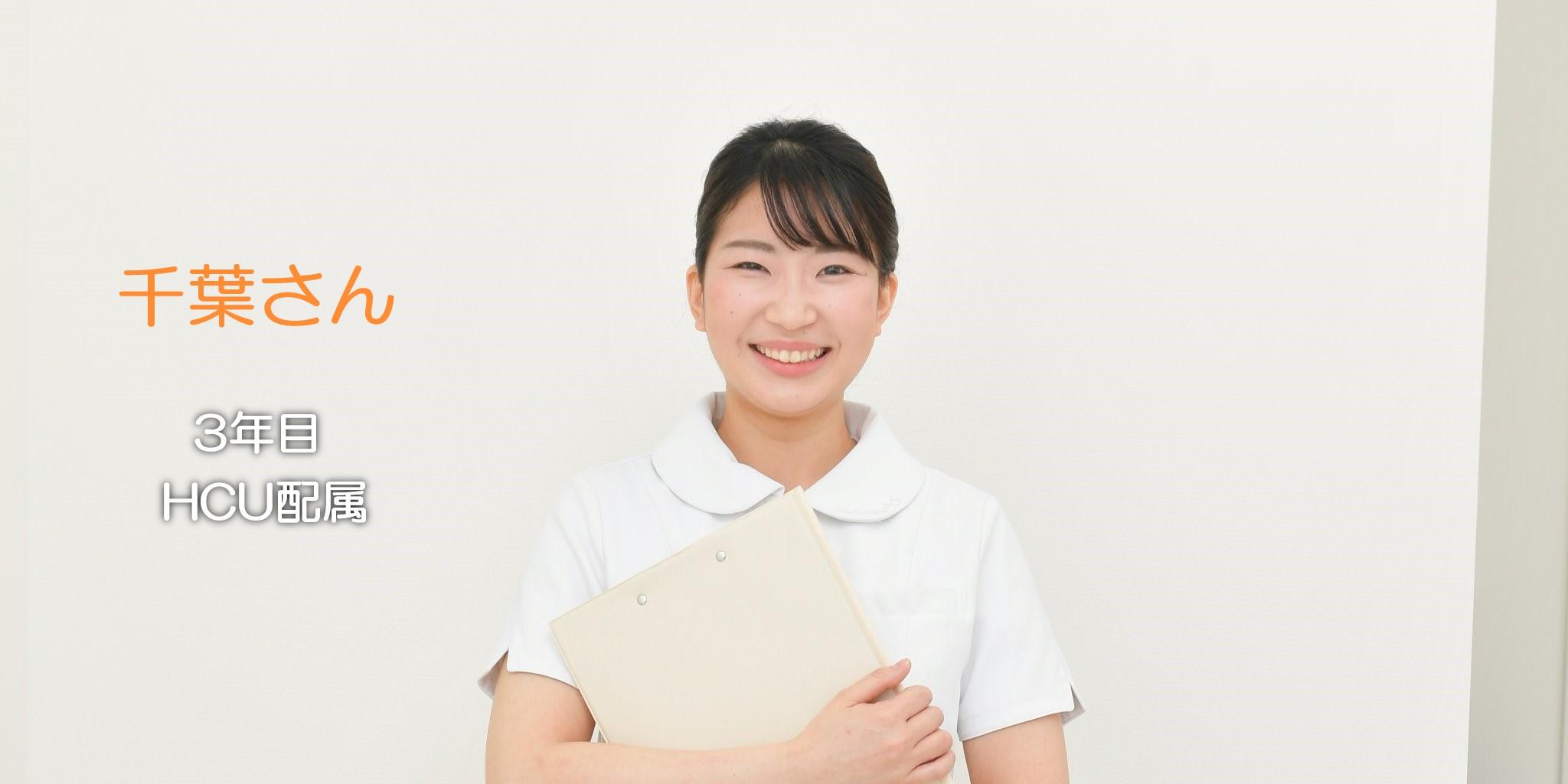 千葉さん 入職3年目