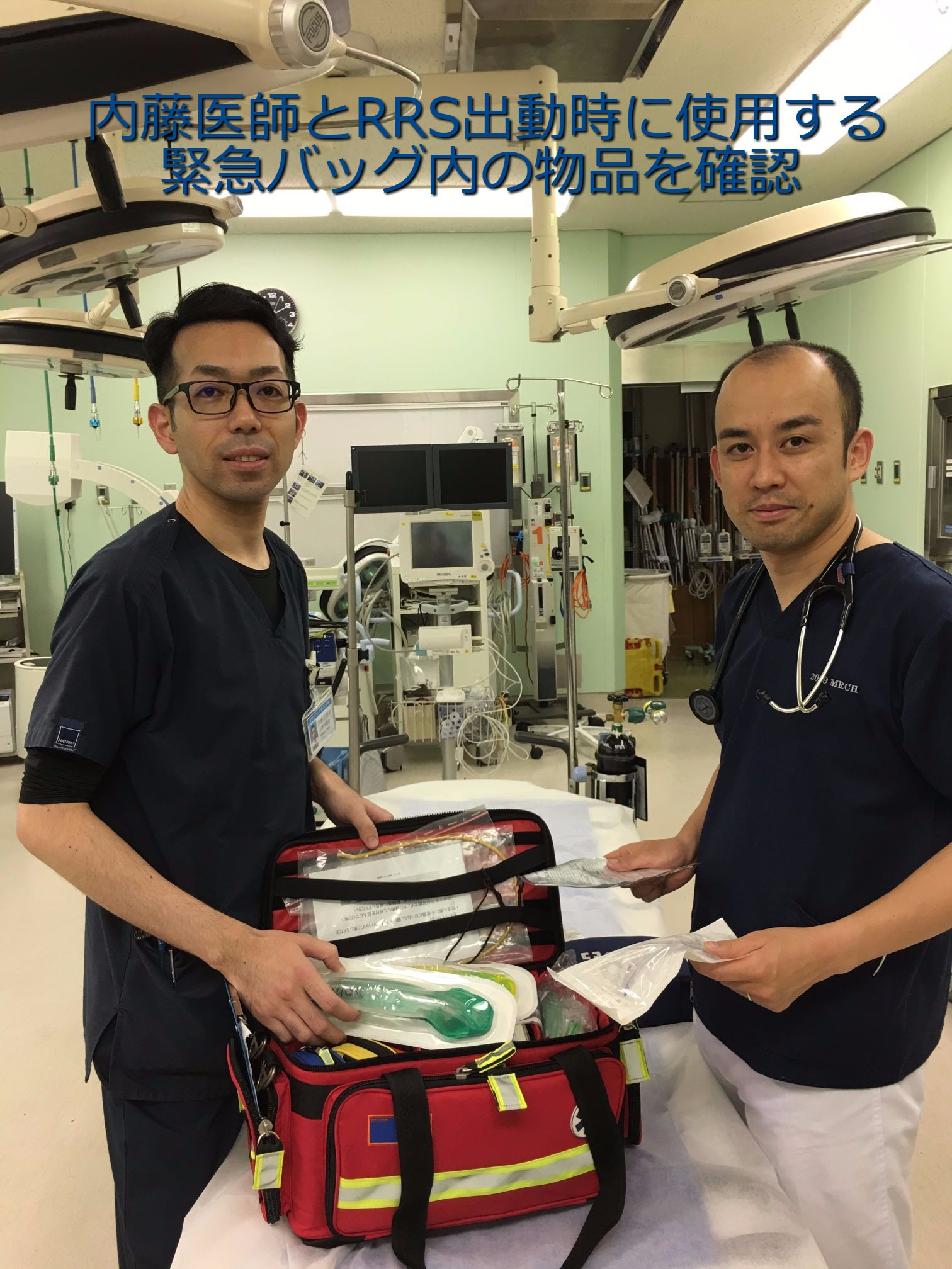 内藤医師とRRS出動時に使用する緊急バッグ内の物品を確認