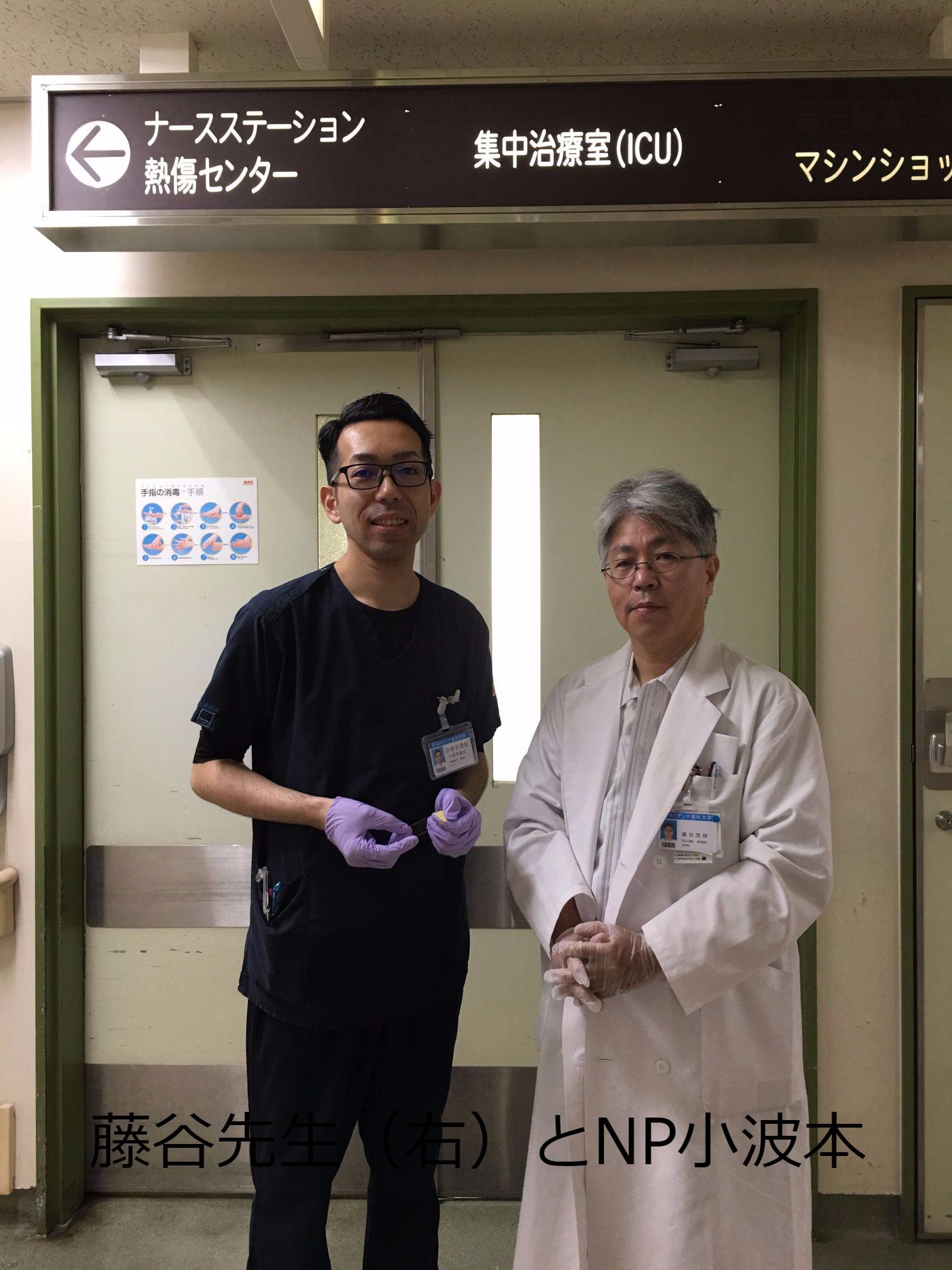 藤谷先生(右)とNP小波本