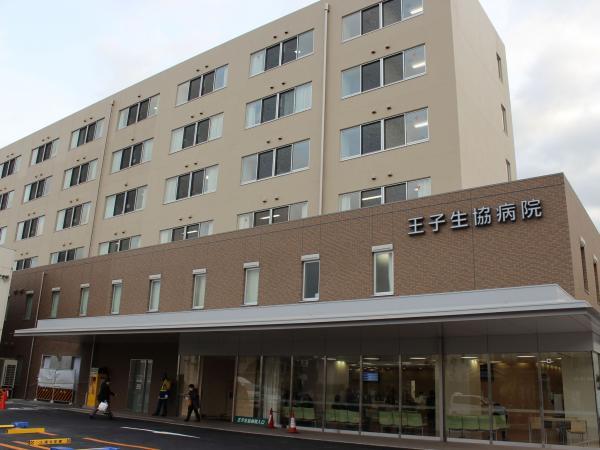 2014年にリニューアルした王子生協病院は、159床の二次救急の病院です!