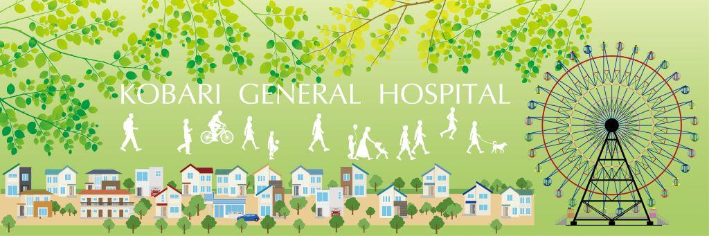 小張総合病院看護部