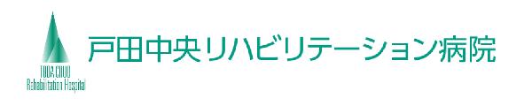 戸田中央リハビリテーション病院 看護師採用特設サイト