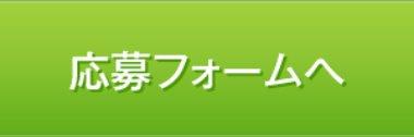 イベント申込フォームページ