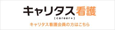 https://kango.career-tasu.jp/h/00057144/