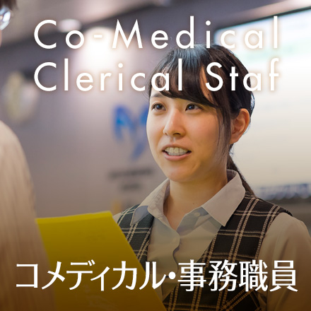 Co-Medical/Clerical Staf コメディカル・事務職員