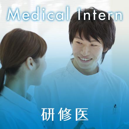 Medical Intern 研修医