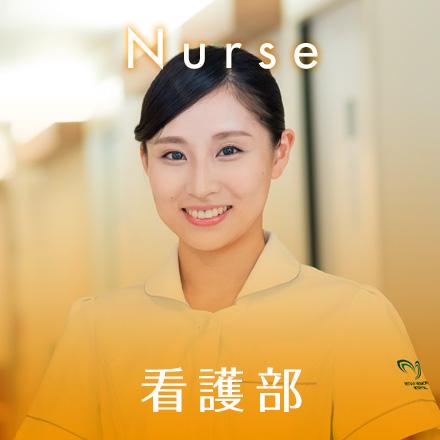 Nurse 看護部