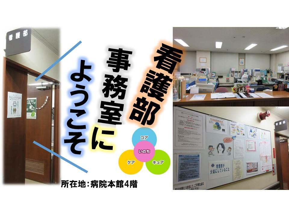看護部(事務室)