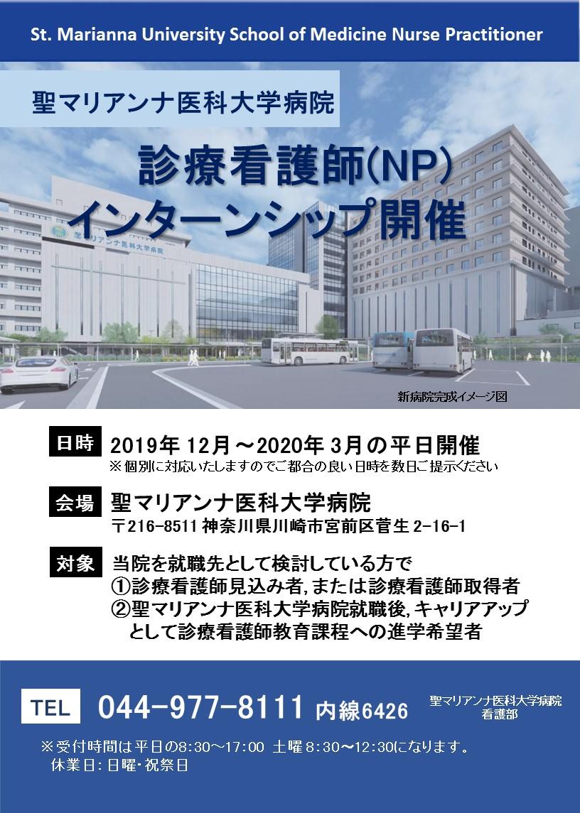 診療看護師(NP)インターンシップ