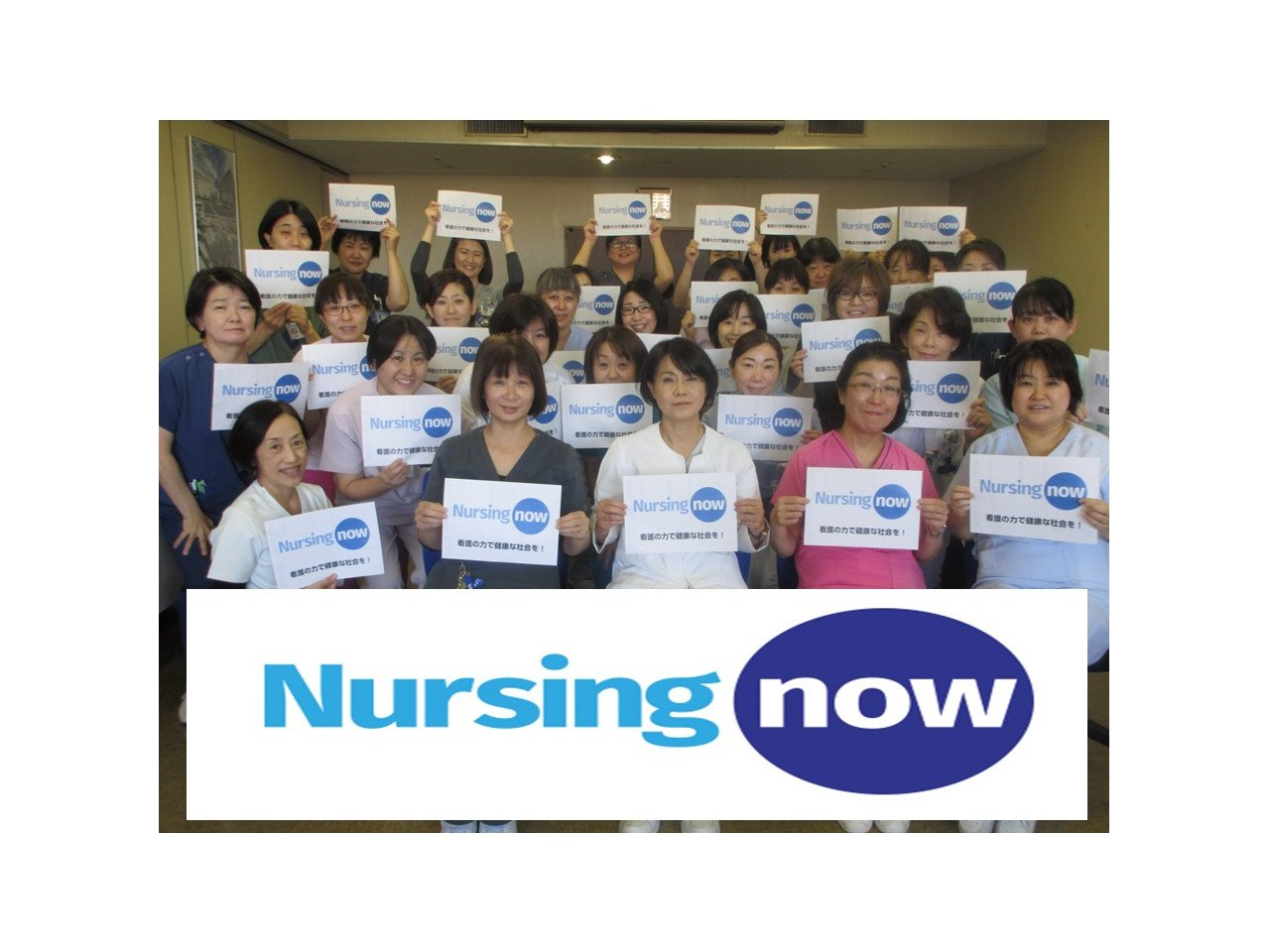 Nursing now