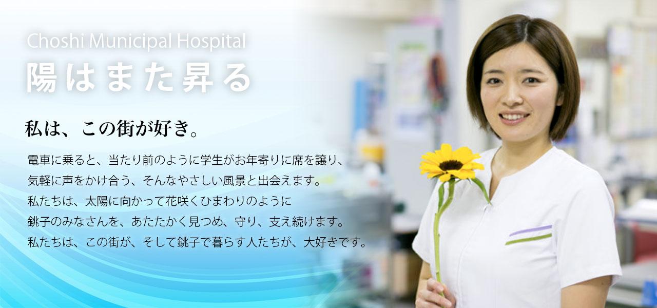 陽はまた昇る Choshi Municipal Hospital