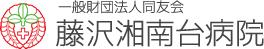 藤沢湘南台病院
